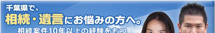 千葉県で、相続・遺言にお悩みの方へ。